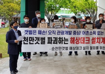 순천만갯벌 어부십리길 해상데크, 시민의견 수렴 공청회 개최