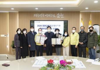 순천시, '미래교육지구' 교육부장관 기관표창