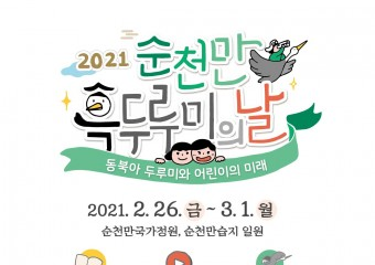 순천시, 2021 순천만 흑두루미의 날 기념행사 개최