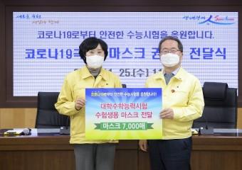 순천시, 수능 앞둔 수험생 응원 마스크 7,000매 전달