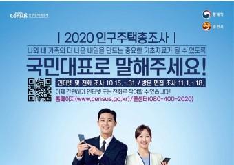 순천시, 2020 인구주택총조사 시작!