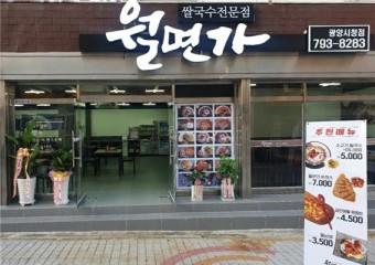 광양시 지원 자활근로사업단(베트남음식점) 개점