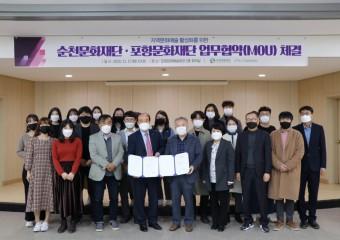 순천문화재단-포항문화재단 상호협력 업무협약 체결