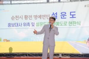 순천시 가수 설운도 홍보대사로 위촉