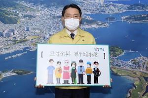 권오봉 여수시장, '고맙습니다. 필수노동자' 릴레이 캠페인 동참