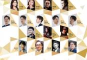 코로나19 극복 희망콘서트, 순천국제가곡제 개최