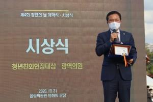 이용재 도의원, '청년친화헌정대상 우수광역시도의원 소통대상' 선정