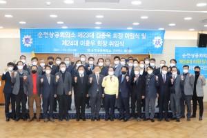 순천상공회의소 제24대 이흥우 (李興雨) 회장 취임