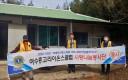 여수종고라이온스클럽, 중증장애가구에 싱크대 지원