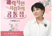 6월 여수아카데미, 방송인 '유인경' 출강