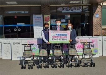 광양 옥룡면 청년회, 보행 보조차 30대 기증