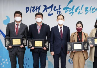 전남도, 지역 비전 제시 '미래전남 혁신리더' 시상