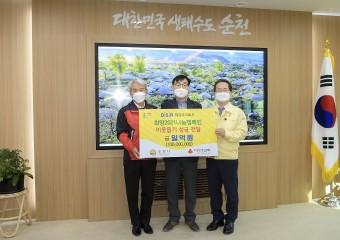 DSR제강주식회사, 순천시에 이웃돕기 성금 1억원 기탁