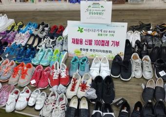 광양시 중마동 주민자치위원회, 재활용 신발 기부